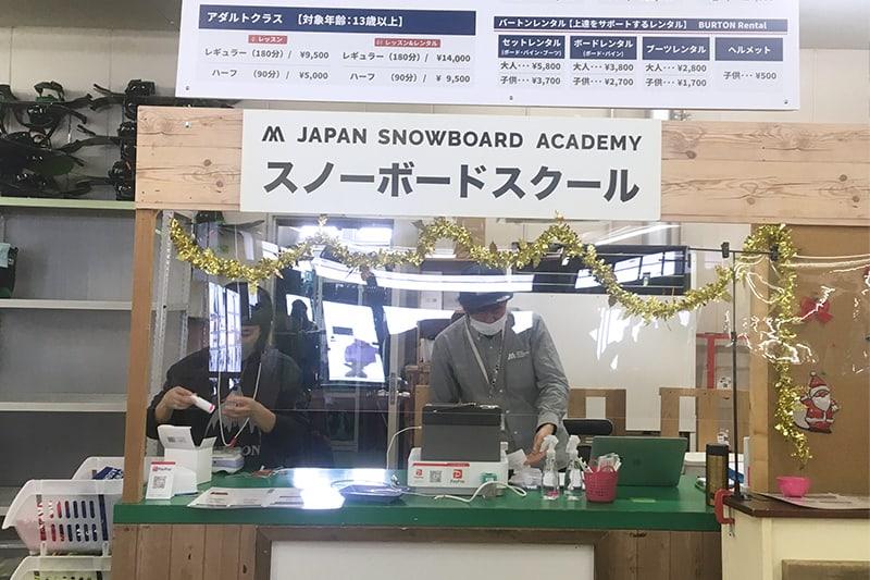 JAPAN SNOWBOARD ACADEMY TAKASU校03
