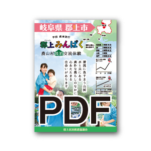 郡上みんぱくパンフレット(PDF)